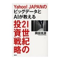 Yahoo!JAPANのビッグデータとAIが教える21世紀の投資戦略/岡田克彦|honyaclubbook