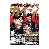 出版社名:講談社 著者名:福本伸行 シリーズ名:ヤングマガジンKC 発行年月:2006年04月 キー...