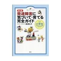 発達障害に気づいて・育てる完全ガイド 新版/黒澤礼子|honyaclubbook