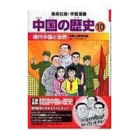 学習漫画 全11巻 全面新版 中国の歴史