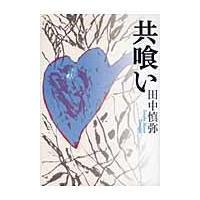 共喰い/田中慎弥|honyaclubbook