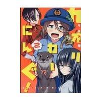 出版社名:集英社 著者名:リコシェ号 シリーズ名:ヤングジャンプコミックス 発行年月:2017年11...