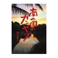 出版社名:小学館 著者名:鈴木敏夫 発行年月:2018年08月 キーワード:ミナミ ノ クニ ノ カ...