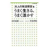 「大人の発達障害」をうまく生きる、うまく活かす/田中康雄(精神科医)|honyaclubbook