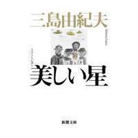 美しい星 改版/三島由紀夫|honyaclubbook