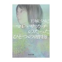 マレ・サカチのたったひとつの贈物/王城夕紀 honyaclubbook