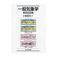 出版社名:東京大学出版会 著者名:小倉義光 発行年月:2016年03月 版:第2版補訂版 キーワード...