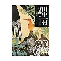 出版社名:NHK出版 著者名:田中一村、大矢鞆音、NHK出版 発行年月:2013年12月 版:増補改...