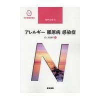 アレルギー膠原病感染症 第15版/岩田健太郎