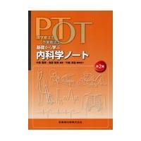 理学療法士・作業療法士PT・OT基礎から学ぶ内科学ノート 第2版/中島雅美