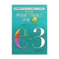 摂食嚥下障害の評価 Ver.2/日本摂食・嚥下リハビ