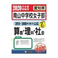 南山中学校(女子部)算数・理科・社会 2020年春受験用|honyaclubbook