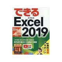できるExcel 2019/小舘由典 honyaclubbook