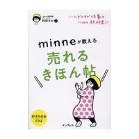 ハンドメイド作家のための教科書!! minneが教える売れるきほん帖/和田まお|honyaclubbook
