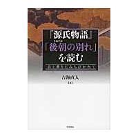 出版社名:笠間書院 著者名:吉海直人 発行年月:2016年12月 キーワード:ゲンジ モノガタリ キ...