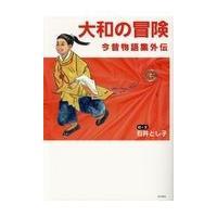 出版社名:笠間書院 著者名:石井とし子 発行年月:2018年06月 キーワード:ヤマト ノ ボウケン...