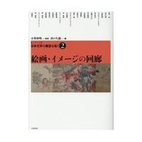 出版社名:笠間書院 著者名:小峯和明、出口久徳 シリーズ名:シリーズ日本文学の展望を拓く 発行年月:...