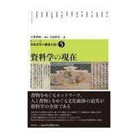出版社名:笠間書院 著者名:小峯和明、目黒将史 シリーズ名:シリーズ日本文学の展望を拓く 発行年月:...