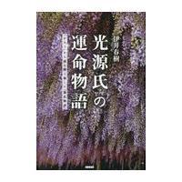 出版社名:笠間書院 著者名:伊井春樹 発行年月:2018年03月 キーワード:ヒカルゲンジ ノ ウン...