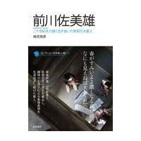 出版社名:笠間書院 著者名:楠見朋〓 シリーズ名:コレクション日本歌人選 発行年月:2018年11月...