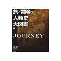 旅と冒険の人類史大図鑑/マイケル・コリンズ|honyaclubbook