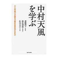 出版社名:ザ・ブック、河出書房新社 著者名:遠藤靖子、稲松信雄、松本光正 発行年月:2015年10月...