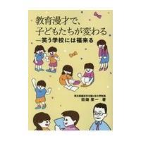 教育漫才で、子どもたちが変わる/田畑栄一|honyaclubbook