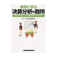 事例に学ぶ決算分析の勘所/井口秀昭|honyaclubbook