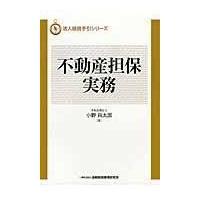 不動産担保実務/小野兵太郎|honyaclubbook