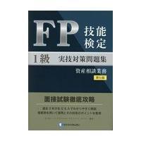 FP技能検定1級実技(資産相談業務)対策問題集 第七版/きんざいファイナンシ|honyaclubbook