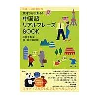 中国語リアルフレーズbook/中西千香|honyaclubbook