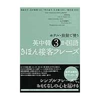 出版社名:研究社 著者名:西蔭浩子、田村雅昭、平石淑子 発行年月:2010年06月 キーワード:ホテ...