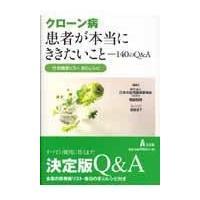 出版社名:弘文堂 著者名:日本炎症性腸疾患協会、福島恒男 発行年月:2008年12月 キーワード:ク...