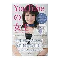 出版社名:ごま書房新社 著者名:松本通子、菅谷信一 発行年月:2014年07月 キーワード:ユーチュ...