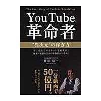 出版社名:ごま書房新社 著者名:菅谷信一 発行年月:2015年09月 キーワード:ユーチューブ カク...