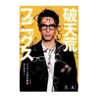 出版社名:幻冬舎 著者名:田中修治 シリーズ名:NewsPicks Book 発行年月:2018年0...