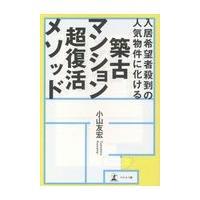 築古マンション超復活メソッド/小山友宏|honyaclubbook