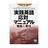 実践英語応対マニュアル 電話&受付 新版/宮川幸久 honyaclubbook