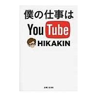 出版社名:主婦と生活社 著者名:HIKAKIN 発行年月:2013年07月 キーワード:ボク ノ シ...