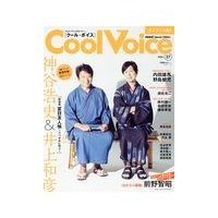 Cool Voice VOL.27 honyaclubbook