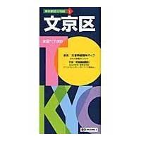 文京区 5版 honyaclubbook