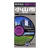 出版社名:昭文社 シリーズ名:都市地図 発行年月:2008年05月 版:2版 キーワード:オヤマシ