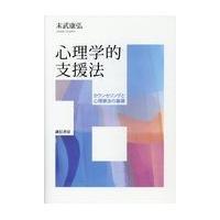 心理学的支援法/末武康弘