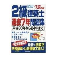 詳解2級建築士過去7年問題集 '19年版/コンデックス情報研究|honyaclubbook