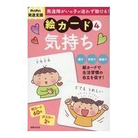 発達障害の子が迷わず動ける!絵カード 4/佐藤曉|honyaclubbook