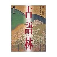 古語林/林巨樹|honyaclubbook