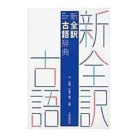 新全訳古語辞典/林巨樹 honyaclubbook