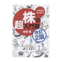 株の超入門書 改訂2版/安恒理|honyaclubbook