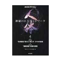 出版社名:東京書籍 著者名:NHKスペシャル「人体」取材班 発行年月:2018年08月 キーワード:...