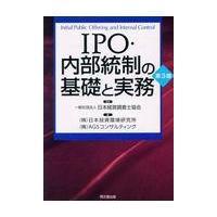 IPO・内部統制の基礎と実務 第3版/日本経営調査士協会|honyaclubbook